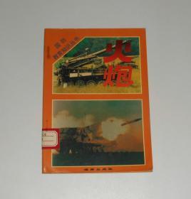 当代兵器知识图册 火炮 1993年