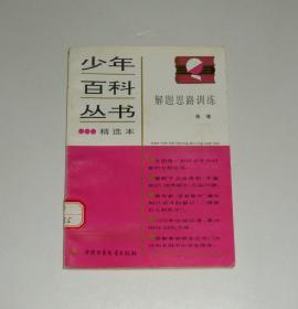 少年百科丛书精选本29解题思路训练  1996年
