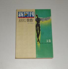 新周刊2001佳作.文卷