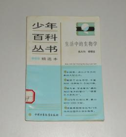 少年百科丛书精选本18生活中的生物学  1996年*