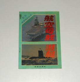 当代兵器知识图册 航空母舰 潜艇 1993年