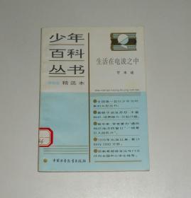 少年百科丛书精选本34生活在电波之中 1996年