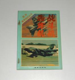 当代兵器知识图册 战斗机轰炸机 1993年