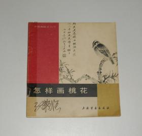 中国画技法入门--怎样画桃花 1987年