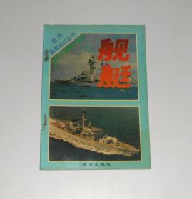 当代兵器知识图册 舰艇 1993年