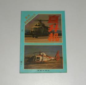 当代兵器知识图册 直升机 1993年