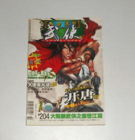 杂志--今古传奇武侠版2009年2月下半月版