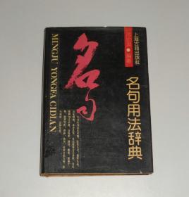 名句用法辞典 精装  1990年