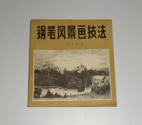 钢笔风景画技法  1990年1版1印