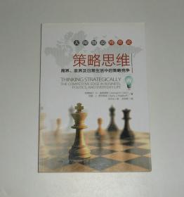 策略思维 商界 政界及日常生活中的策略竞争