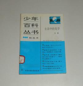 少年百科丛书精选本16生活中的化学  1996年