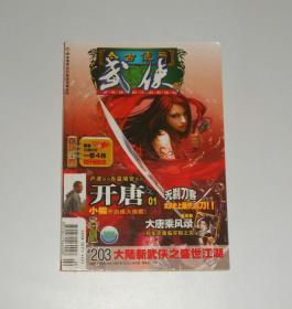 杂志--今古传奇武侠版2009年2月上半月版
