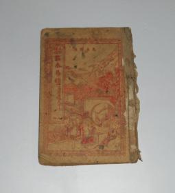 线装书--监本易经(上册) 民国四年上海广益书局印行
