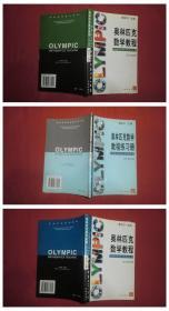 奥林匹克数学教程练习册-高中提高册