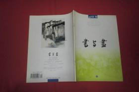 书与画(2002年 第10期) // 16开【购满100元免运费】
