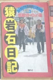 日语原版 猿岩石日記 by 猿岩石 著