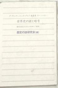 日语原版 世界史の謎暗号