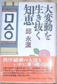 日语原版 大変動を生き抜く知惠 by 邱永漢 著