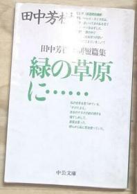 日语原版 緑の草原に… by 田中芳樹 著