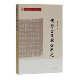 传抄古文综合研究