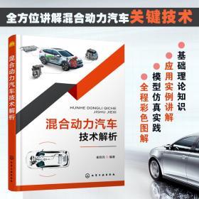 混合动力汽车技术解析