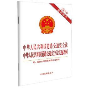 中华人民共和国道路交通安全法 中华人民共和国道路交通安全法实施条例 附道路交通损害赔偿司法解释(2021最新修订版)