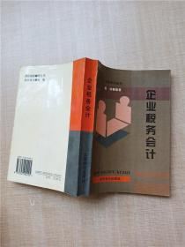 企业税务会计【内有泛黄】