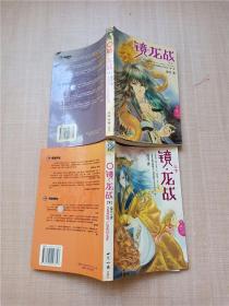 镜 龙战 世界知识出版社【上,下两本合售】