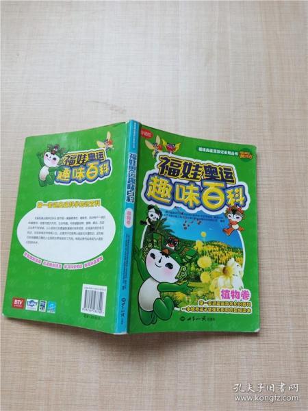 福娃奥运趣味百科:植物卷(珍藏版)