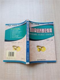 邓小平经济理论教程【内有泛黄】【内有笔迹】【正书口泛黄】