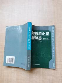 高等有机化学习题解答 第二版