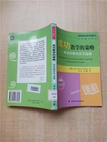 成功教学的策略  有效的教学实习指南【馆藏】