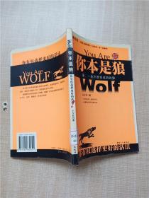你本是狼 豪 一条不愿变成狗的狼 你有权选择更好的活法【馆藏】【扉页正书口有印章】