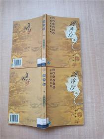 剑客行 太白文艺出版社【上+下 两本合售】【馆藏】