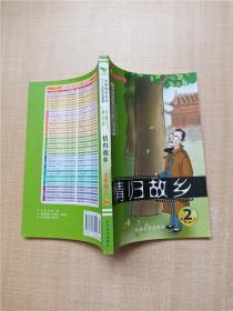 语文主题学习  五年级上 2 情归故乡