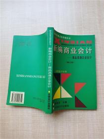 新编商业会计 商品流通企业会计(修订本)