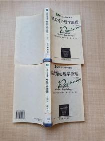 格式塔心理学原理【上+下 两本合售】【馆藏】