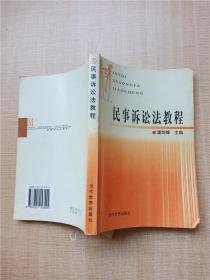 民事诉讼法教程【内有笔迹】