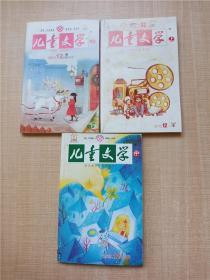 儿童文学 2012.12/杂志【上中下三本合售】