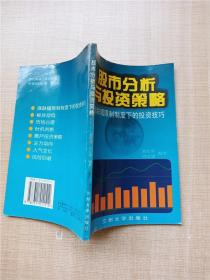 股市分析与投资策略 涨跌幅限制制度下的投资技巧