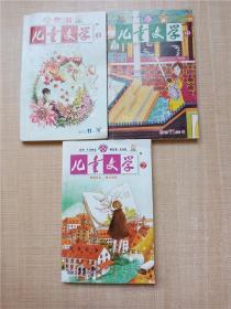 儿童文学 2013.11/杂志【上中下 三本合售】【书脊受损】