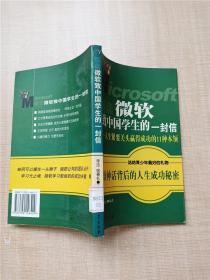 解读微软致中国学生的一封信 【馆藏】