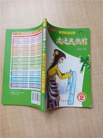 语文主题学习 六年级 下 2 走进民族村