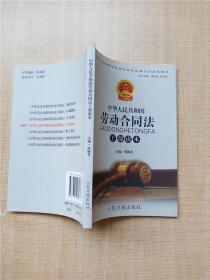 中华人民共和国劳动合同法干部读本