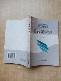 普通逻辑学【书脊封面封底泛黄】