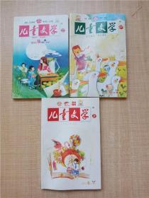 儿童文学 2012.09/杂志【上中下三本合售】