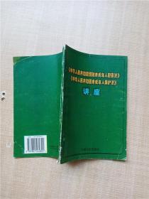 《中华人民共和国预防未成年人犯罪法》《中华人民共和国未成年人保护法》讲座【书脊受损】