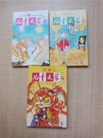 儿童文学 2013.02/杂志【上中下三本合售】