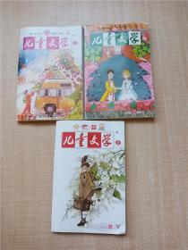 儿童文学 2013.12/杂志【上中下 三本合售】【书脊受损】