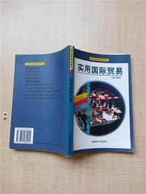 涉外经贸英语系列 实用国际贸易【内有笔迹】